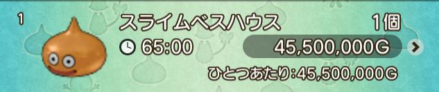 4550万G
